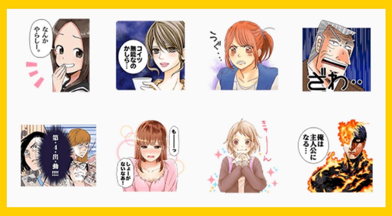 【祝4周年】LINEマンガを友だち追加でもらえる無料LINEスタンプが豪華!