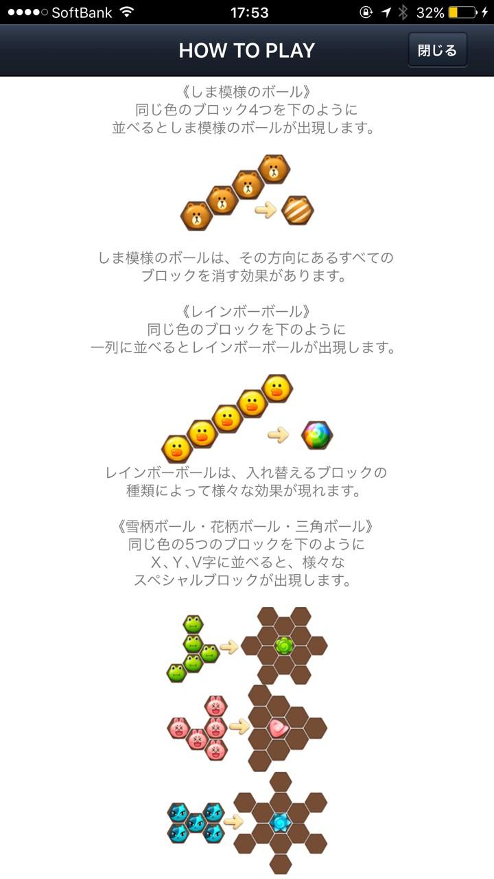 line-pop2-03