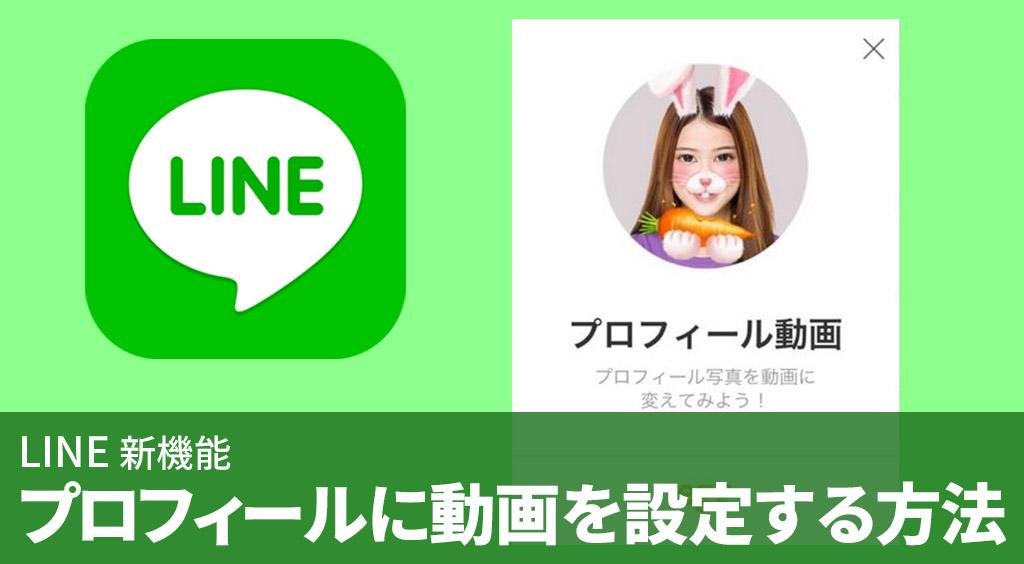【LINE新機能】プロフィールにegg動画を設定する方法!