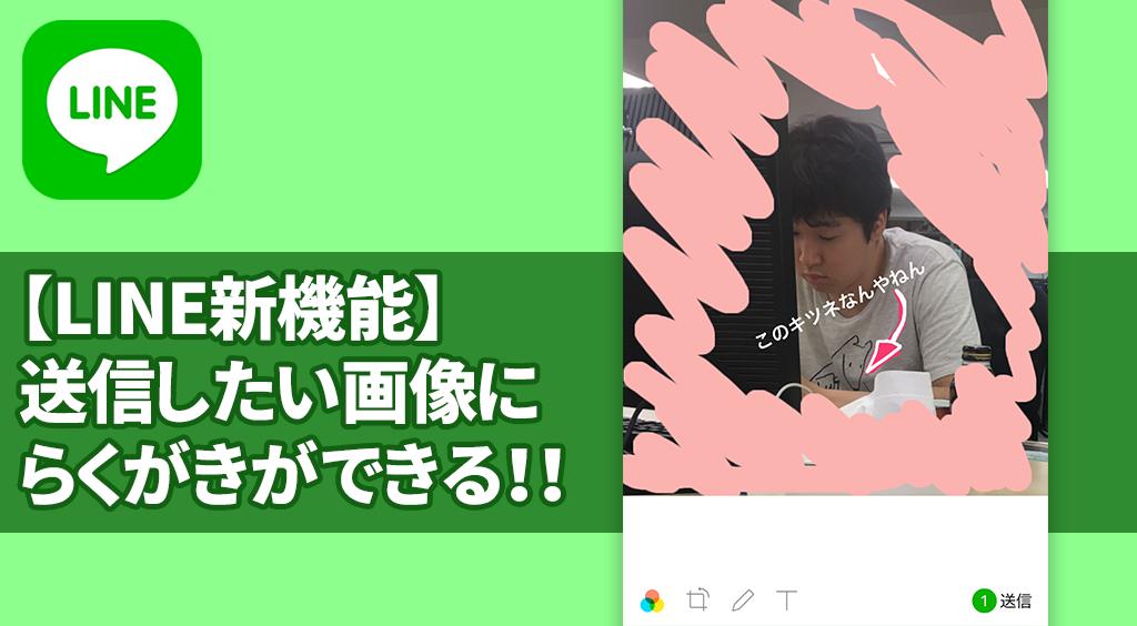 【LINE新機能】画像にらくがきして送信!トリミングもできて便利☆