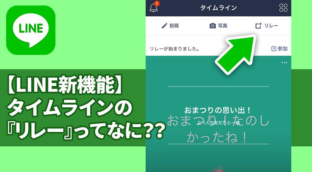【LINE】タイムラインに出てくるLINEリレーって何?使い方は?