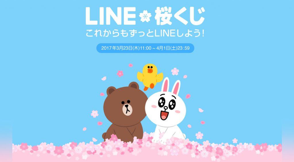 LINE桜くじスタート! はずれなしで最大100万円ゲット!