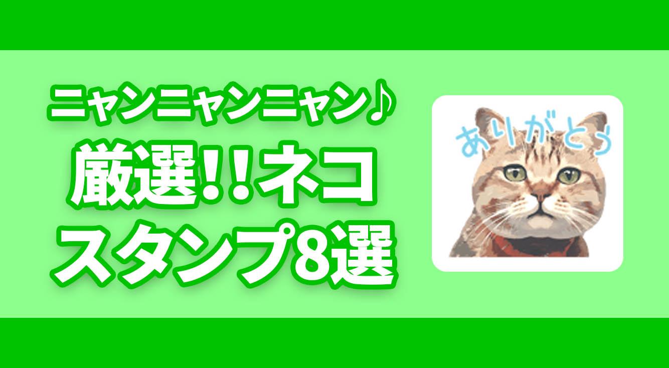 ニャンニャカニャーン!2月22日・猫の日記念【LINE猫スタンプまとめ】