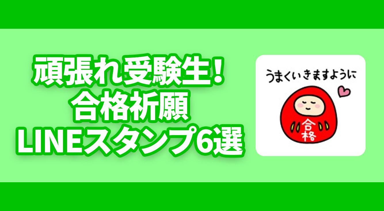 【ガンバレ受験生】花咲くLINE合格祈願スタンプまとめ。