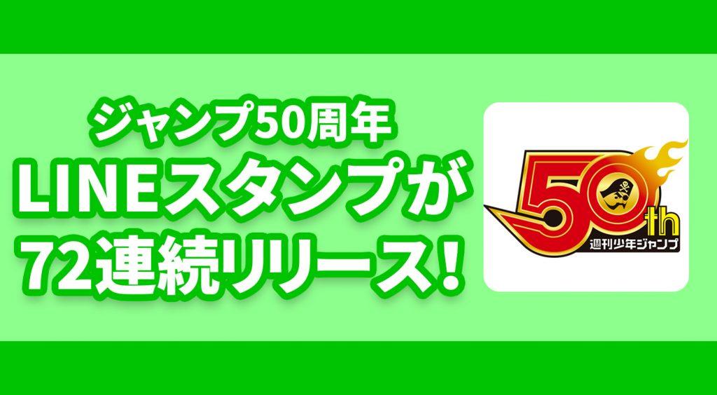 【少年ジャンプ50周年】ジャンプ作品の原作絵LINEスタンプが72連続リリース!