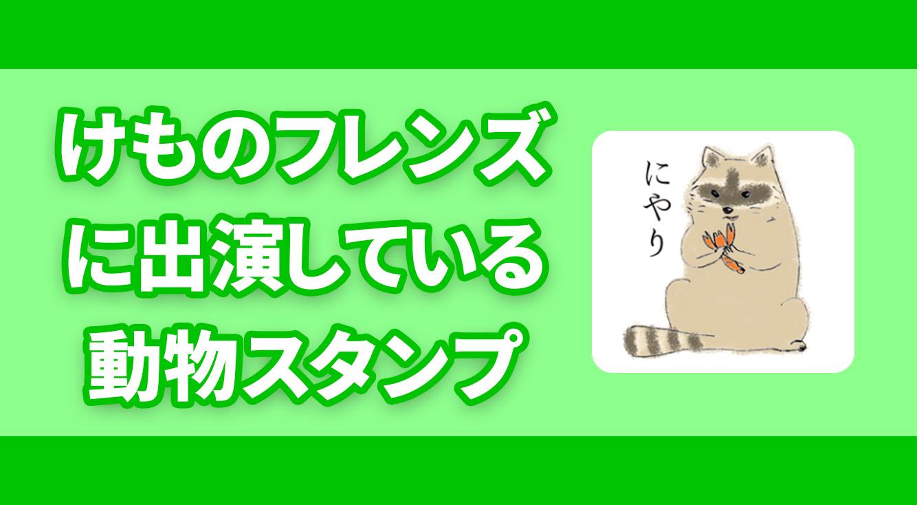 【けもフレ】けものフレンズに出演している動物たちのLINEスタンプまとめてみた!