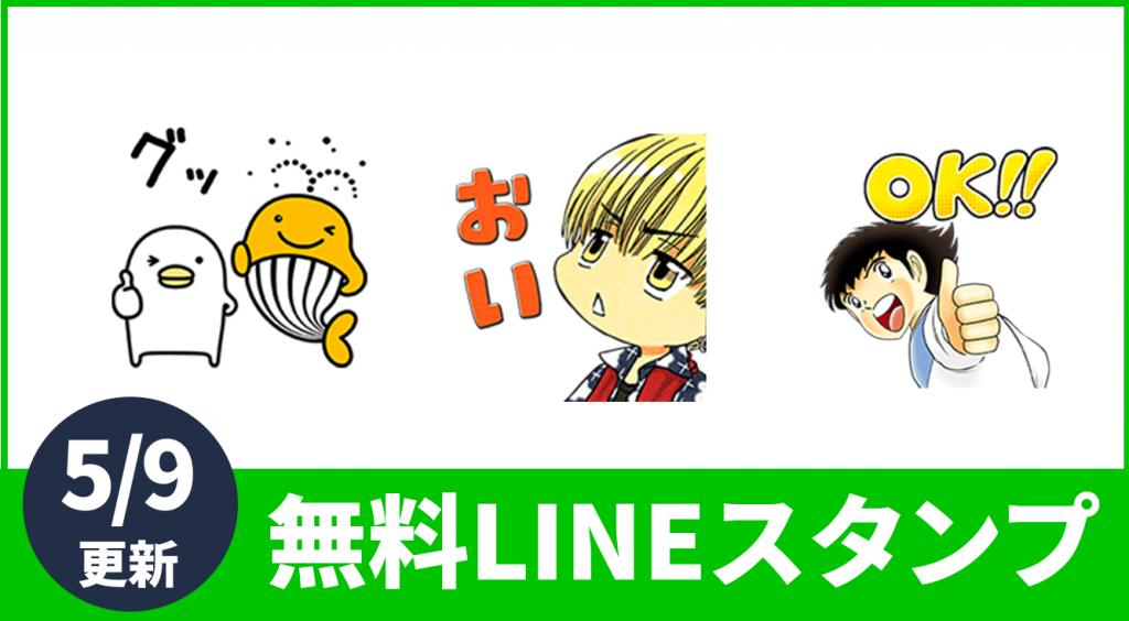 【無料LINEスタンプ】話題のHiGH&LOWやキャプテン翼が登場!