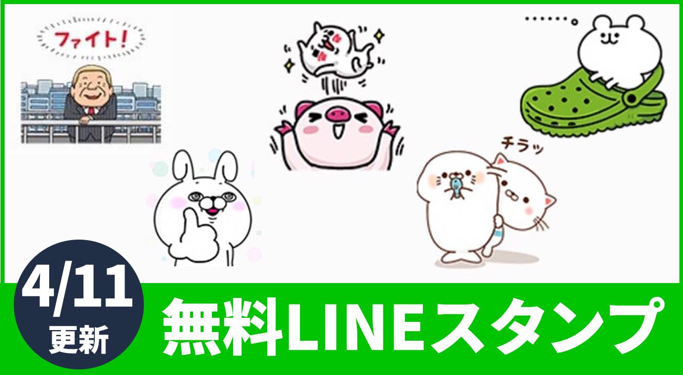 【無料LINEスタンプ】4/11登場!今週は大量☆人気のうさぎ100%も!