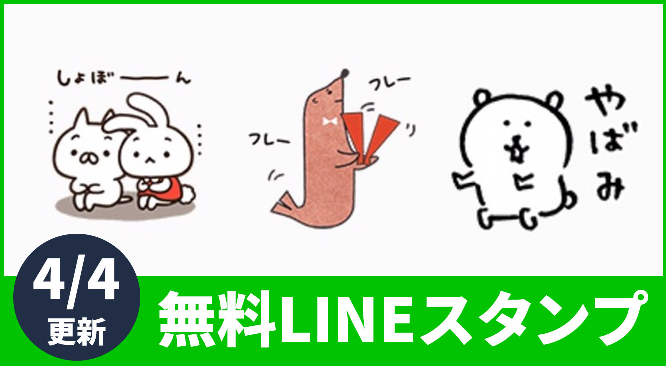 【無料LINEスタンプ】4/4登場!無料LINEスタンプまとめ
