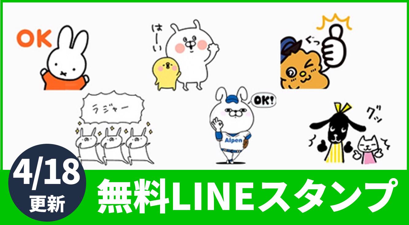 【無料LINEスタンプ】4/18登場!16種類のミッフィースタンプ♡
