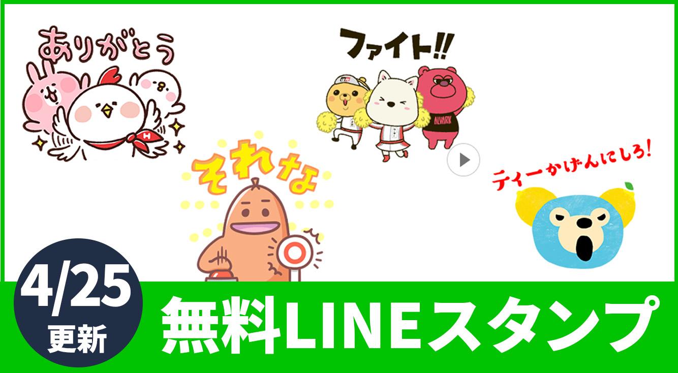 【無料LINEスタンプ】4/25登場!ソップリン逃げて!!食われちゃうよ!