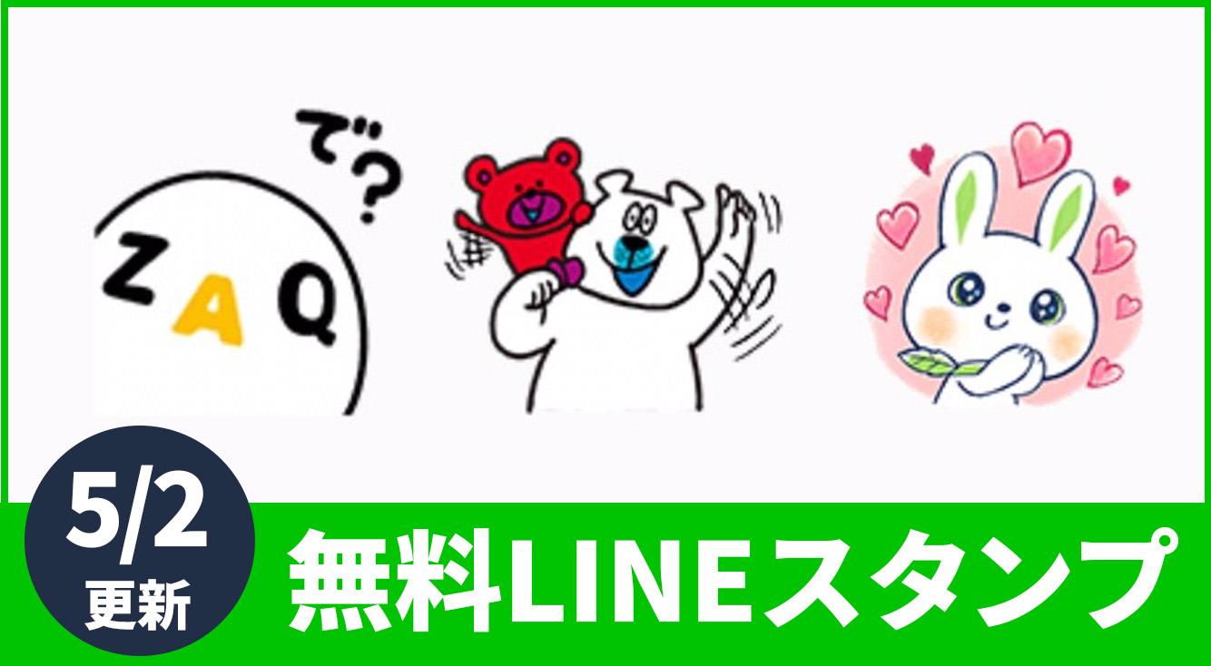 【無料LINEスタンプ】5/2登場!CMで人気のキャラたち♡