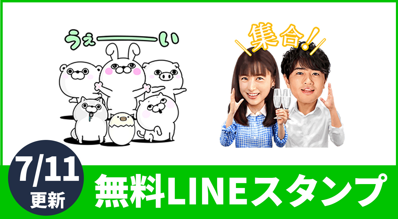 【無料LINEスタンプ】7/11はウサギ×熊vsスパークリング清酒の2本勝負!!