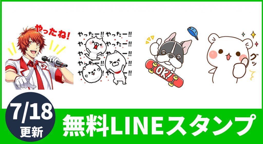 【無料LINEスタンプ】うた☆プリのLINEスタンプが無料で手に入るチャンス!あとは犬ばっかり