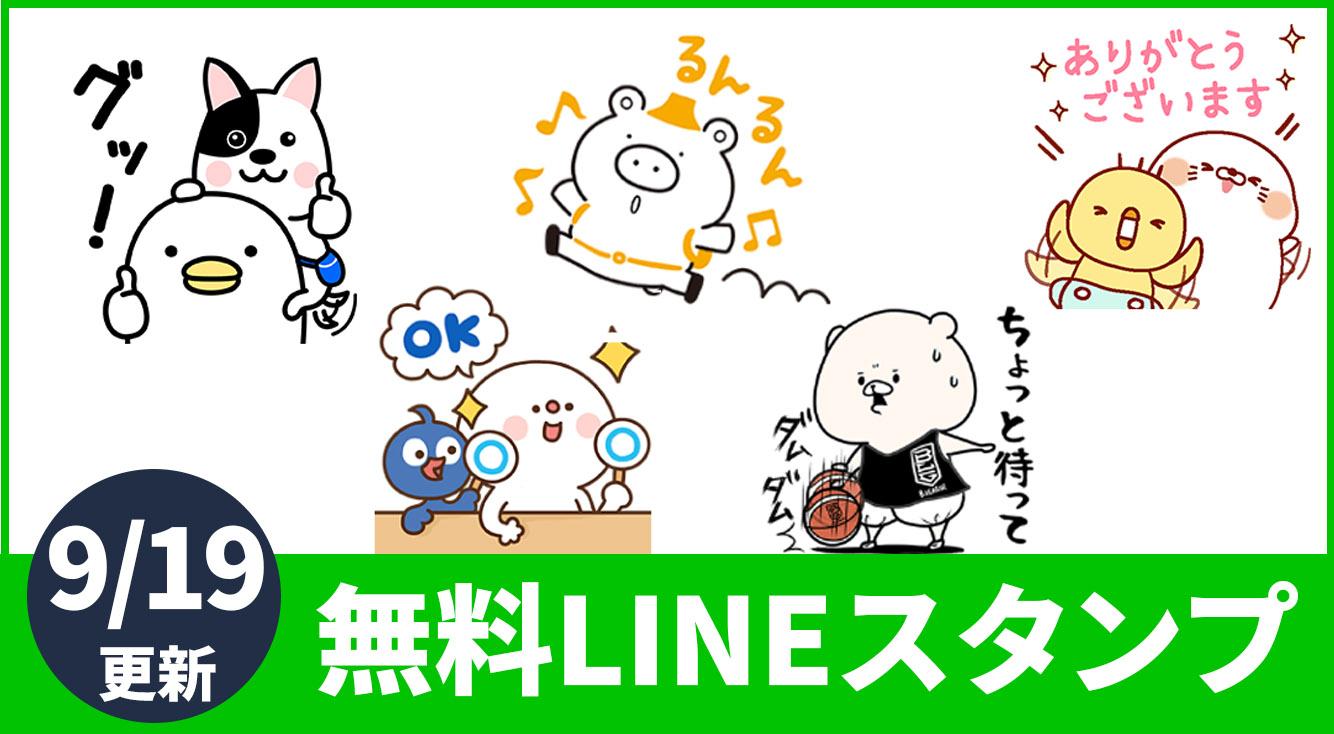【無料LINEスタンプ】今週はゆるキュートな動物スタンプ♡うるせぇトリや毒舌あざらしが登場!