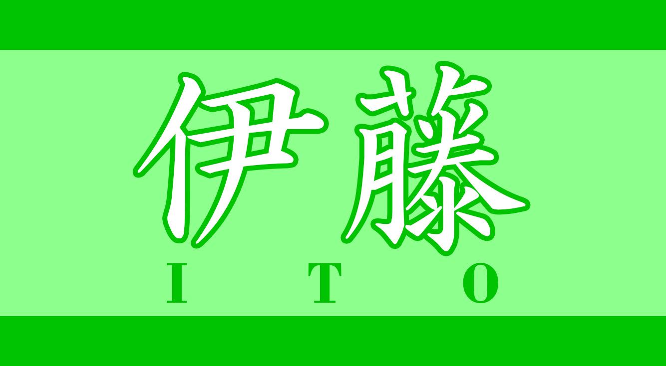 【若干の神秘】伊藤さんに使ってほしいオススメ伊藤スタンプまとめ