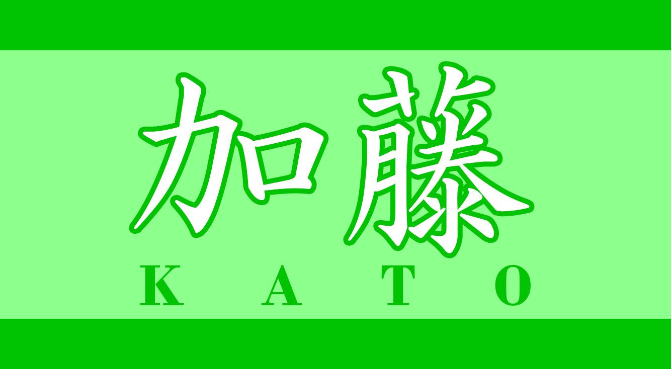 【加藤】加藤さん専用スタンプまとめ【苗字の呪縛】