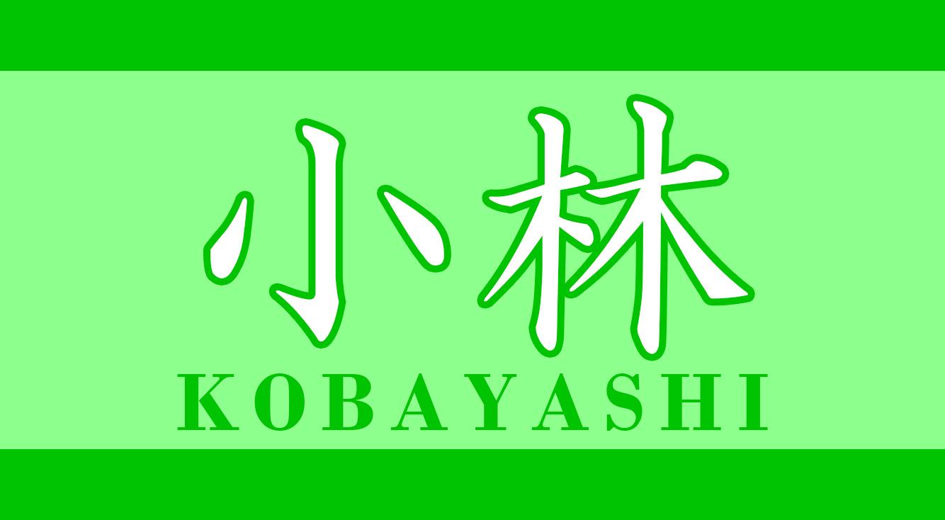 【小さな林】日本人の慎ましやかさを感じる【小林スタンプまとめ】