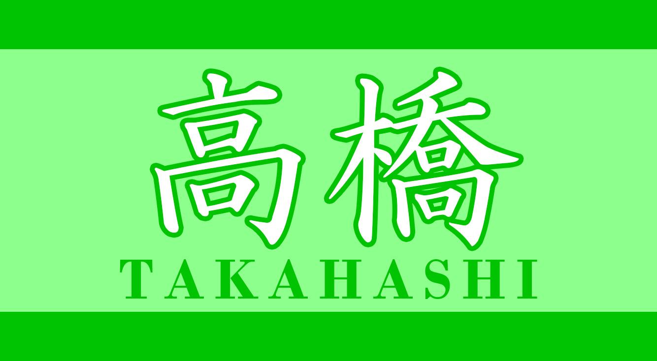 【スタンプ】高橋専用スタンプまとめ【ハシゴダカさんも強く生きて】