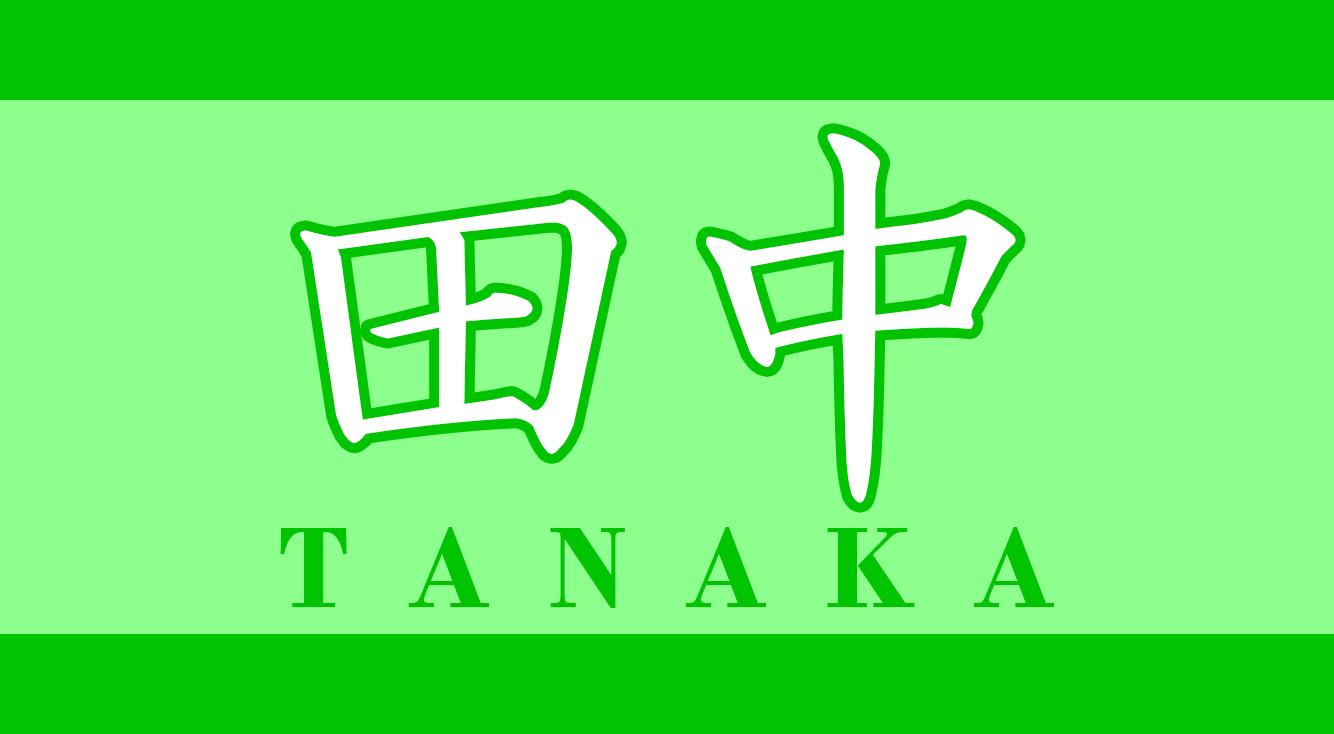 田中さんだけが使えるスタンプまとめ【由来の分かりやすさNo.1】