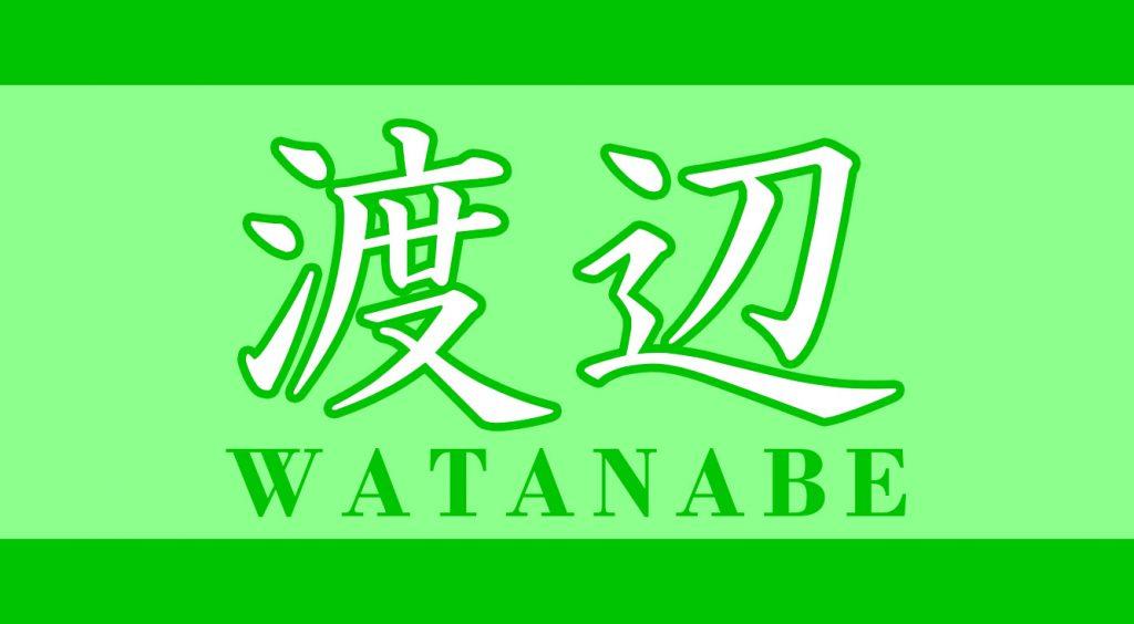 【ナベさん】渡辺さん専用苗字スタンプ集めました【渡邊・渡邉】