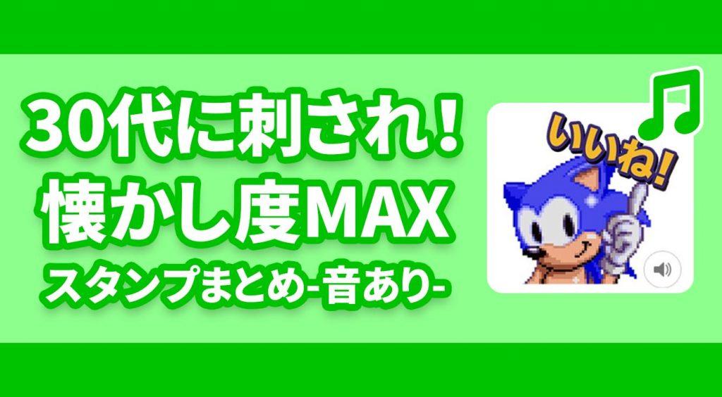 昭和生まれの30代に刺され! 懐かし度MAXのうた・音ありスタンプまとめ【LINEスタンプ】