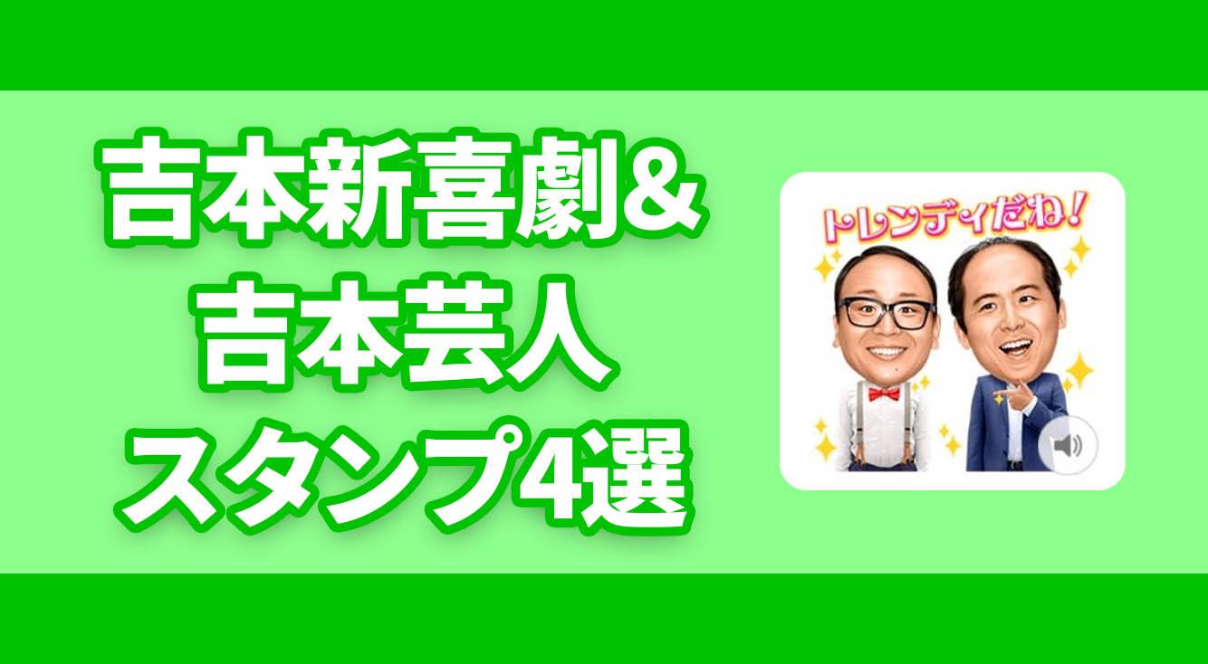 関東人よ、これが吉本だ。分かるか?【吉本新喜劇&吉本芸人スタンプ】