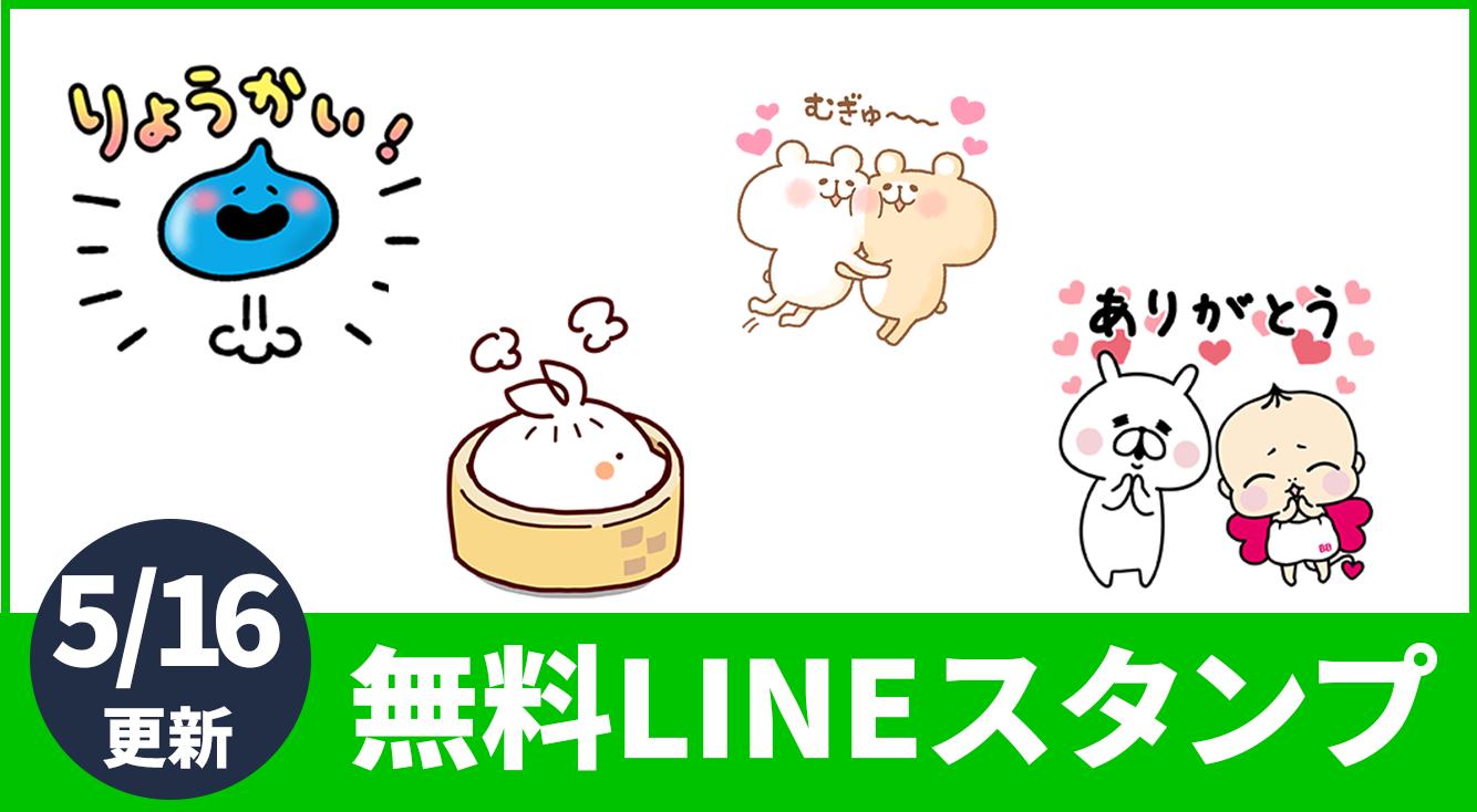 【無料LINEスタンプ】5/16登場!カナヘイ×星ドラなど♬