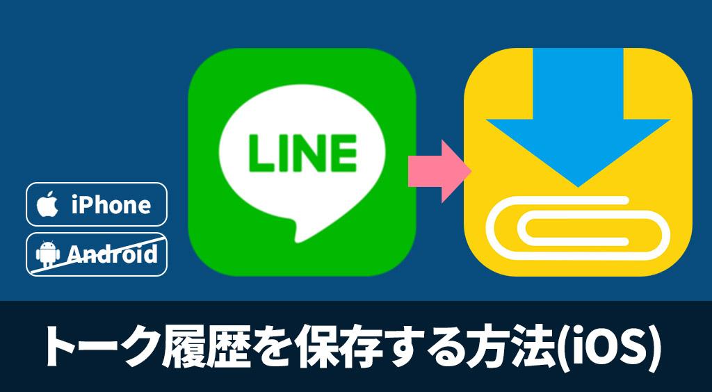 LINEのトーク履歴を保存する方法(iOS)【Clipboxの小技】