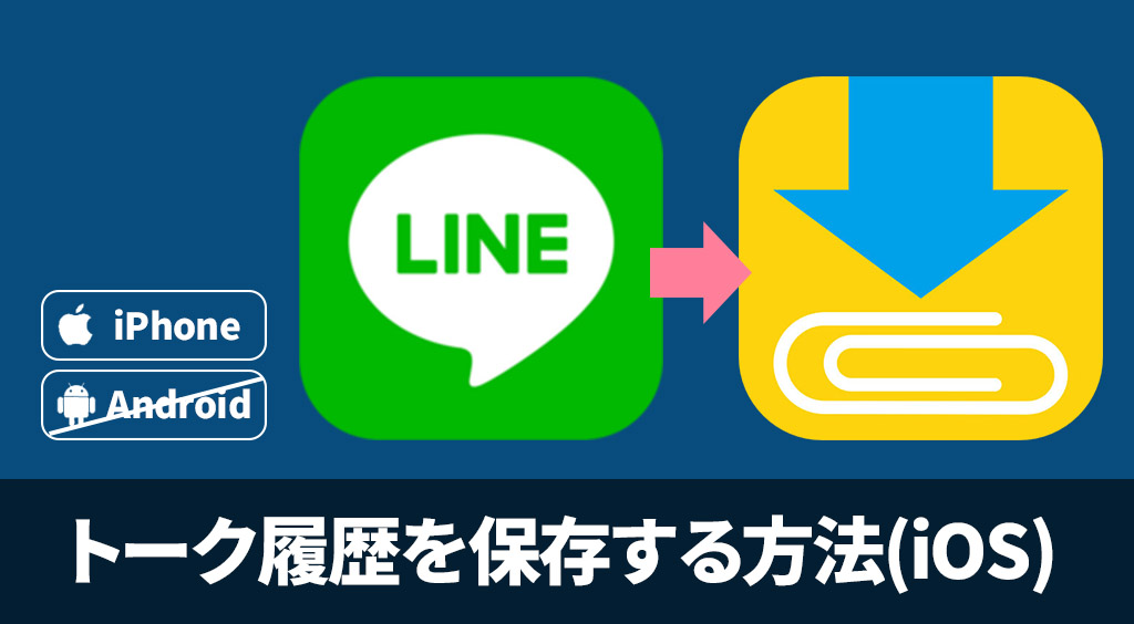 【Clipboxの小ワザ】LINEのトーク履歴を保存する方法(iOS)