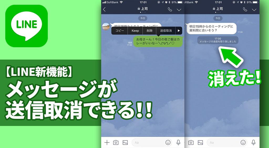 【LINE新機能】遂に!!LINEで送信取消ができるようになったぞ~!!
