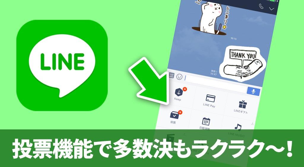 【LINE新機能】投票機能で多数決もラクラク~!