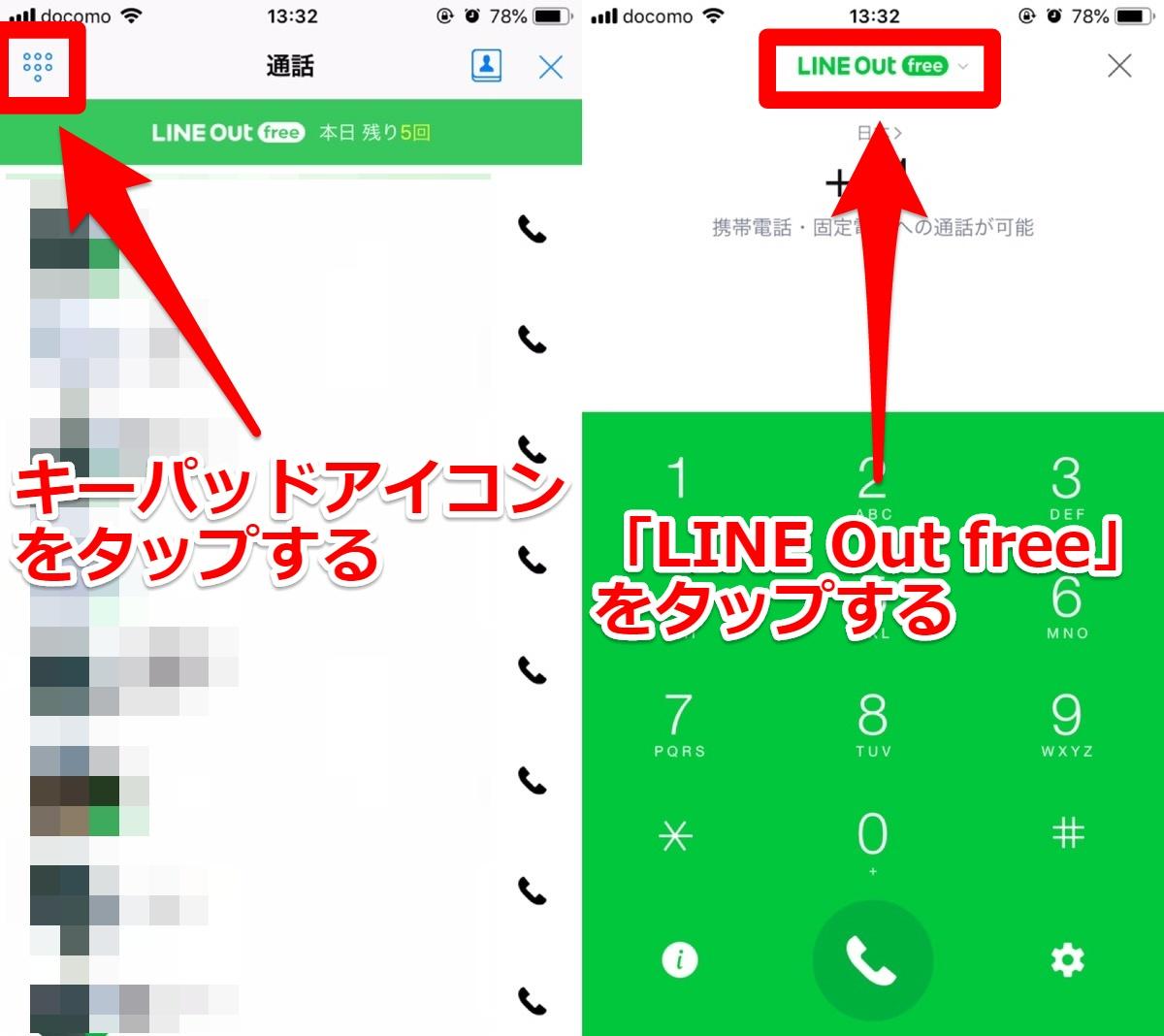 LINEの無料で話せる電話機能!「LINE無料通話」と「LINE Out」の違い&使い方を確認【LINE】