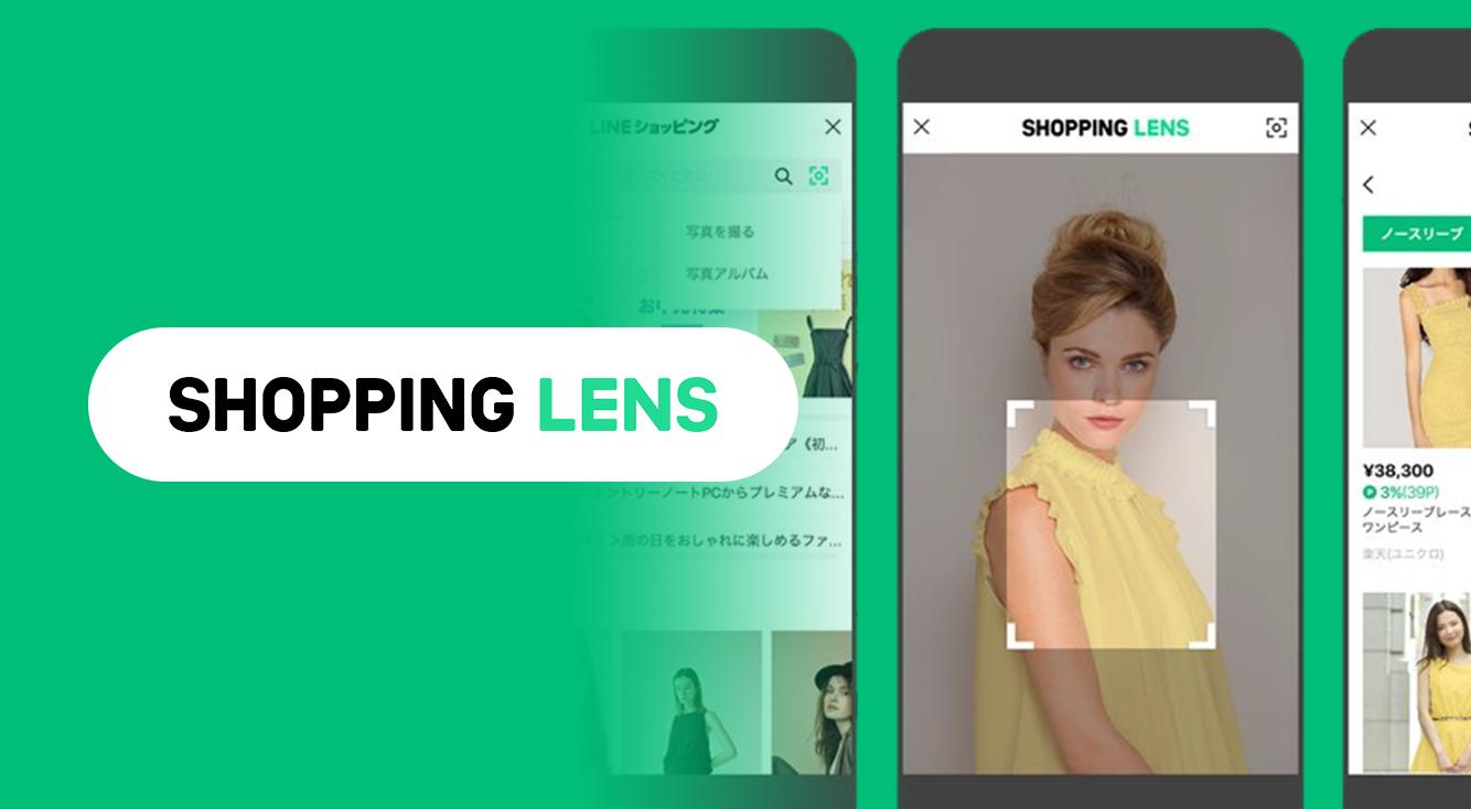 LINEショッピングにすんげ~便利な新機能!写真・画像で検索できる【ショッピングレンズ】