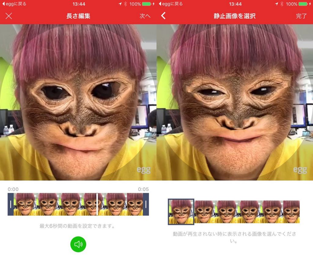 LINEのプロフィールにegg動画