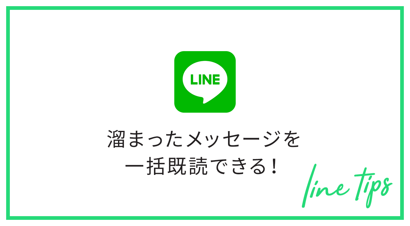 【LINE iOS新機能】『一括既読』で、溜まったメッセージを一瞬で既読に!【Ver9.1.0】