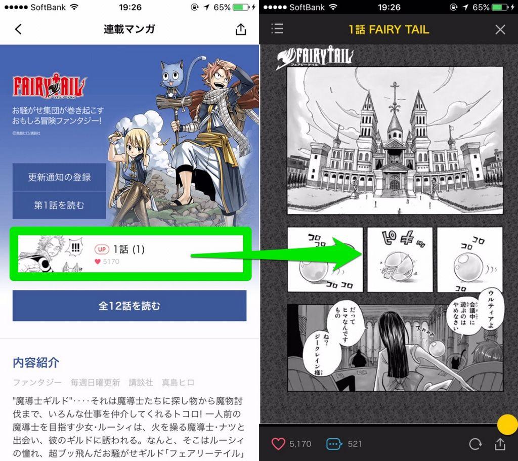 LINEマンガをアプリ内で読む方法