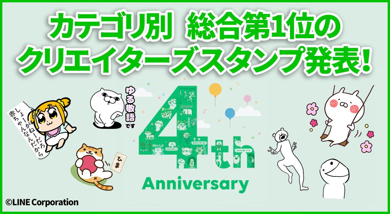 LINEスタンプ4周年♪各カテゴリの4年間総合ランキング1位を発表!キャッシュバックキャンペーン中