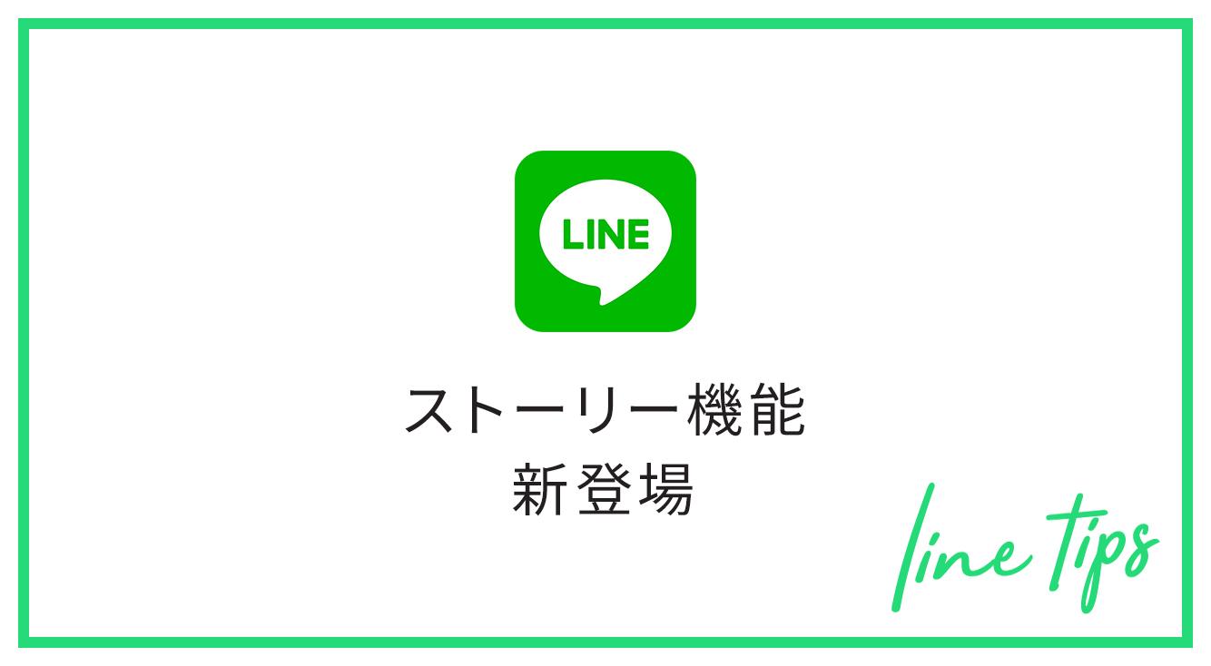 LINEにインスタみたいなストーリー機能が追加されたよ☻