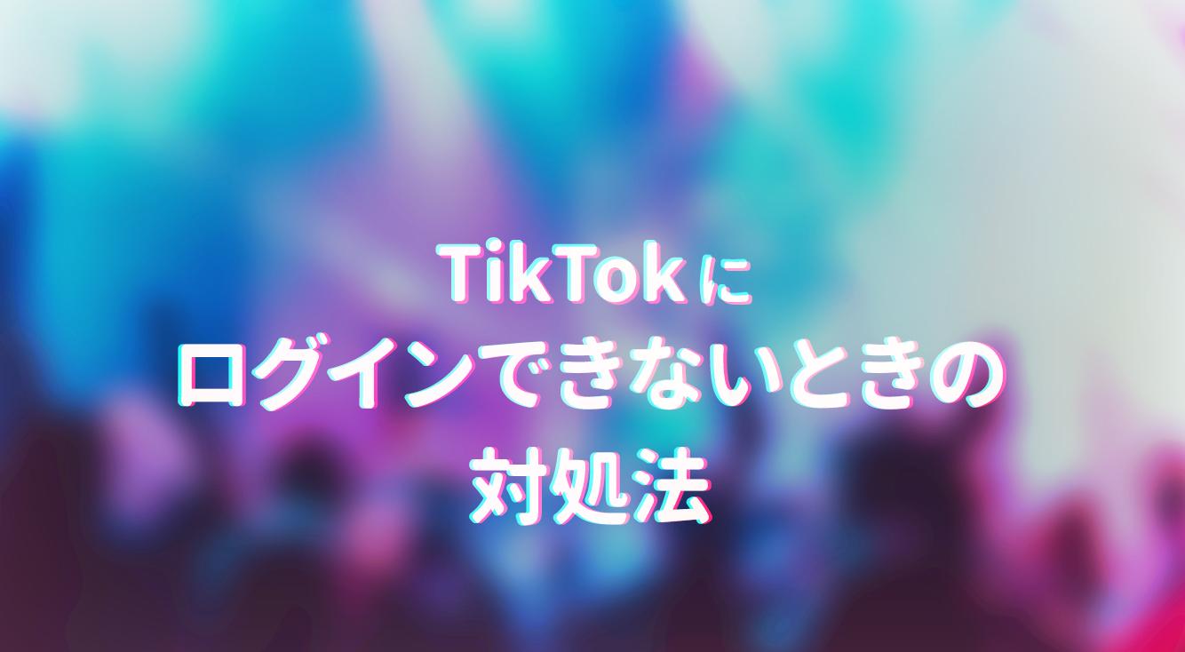 【TikTok】パスワードを忘れてログインできなくなったら?