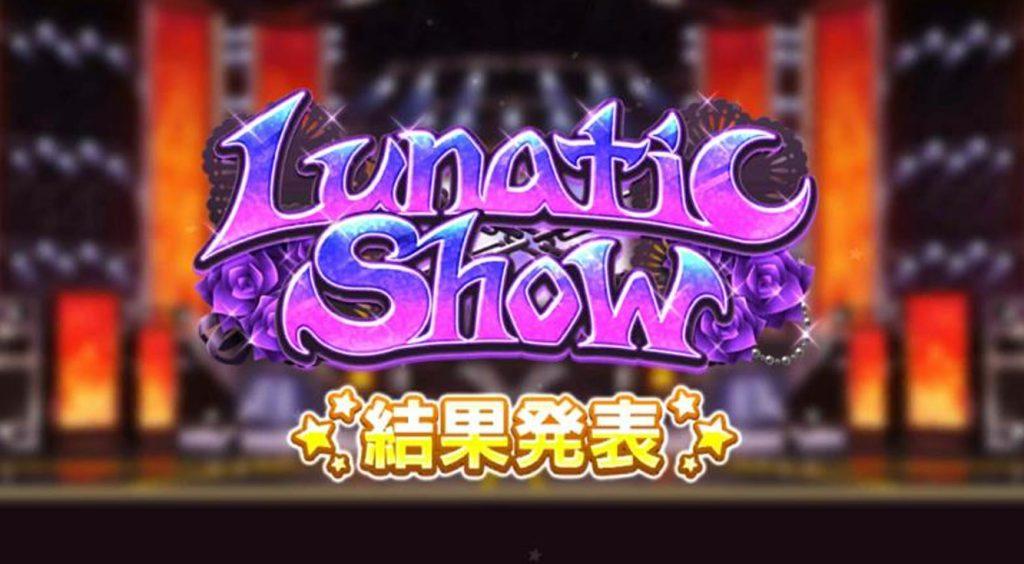 Lunatic Show閉幕! ルナティック(狂人)並のボーダーとなったのか?【デレステ】