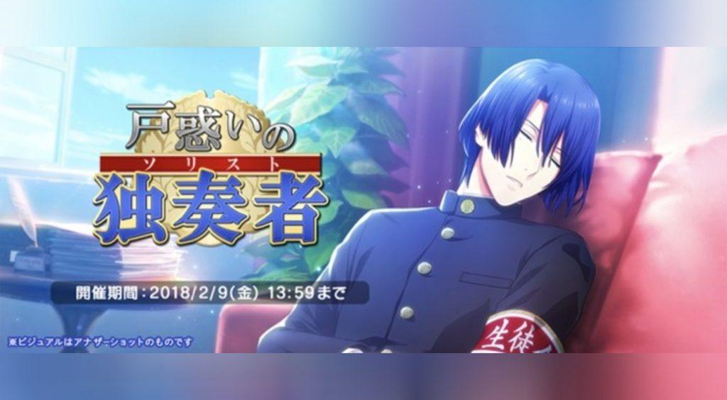 【シャニライ】新イベント「戸惑いの独奏者」開始☆今回のURは真斗!【イベント】