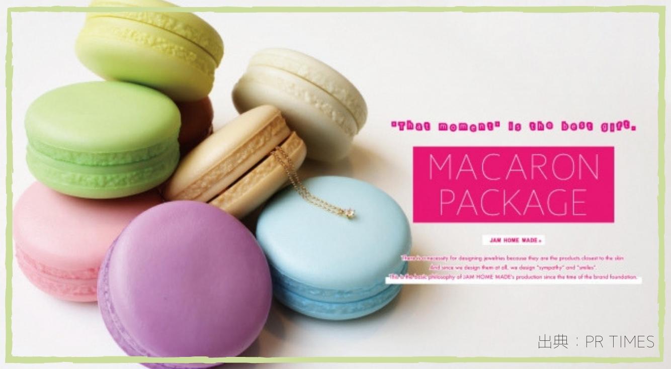 本物のようなマカロンのアクセサリーケース<LANDSCAPE PACKAGE -MACARON->が2019年3月9日(土)より発売開始!!💖