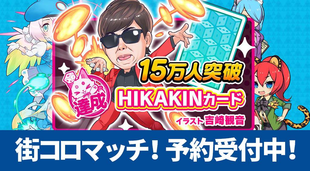事前登録で特典いっぱい☆ヒカキンがもらえる!?【街コロマッチ!】:PR