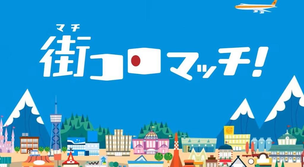 ついにリリース!話題の最新ボードゲーム【街コロマッチ!】 :PR