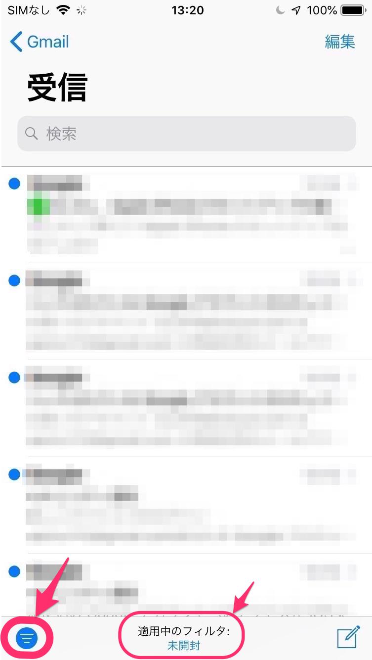 iphoneメール未読一覧