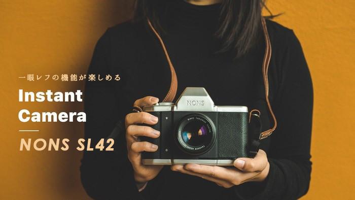 【大注目】写真好きなら一度は使いたい「一眼レフ×インスタントカメラ」のハイブリッドカメラ