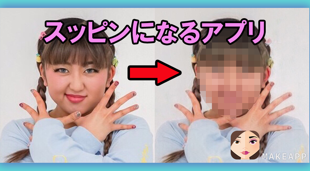 すっぴんバレまくり!!化粧を落とされるアプリ【MAKEAPP】