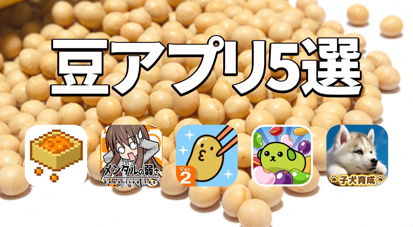 節分と言えば豆でしょ【豆アプリまとめ】