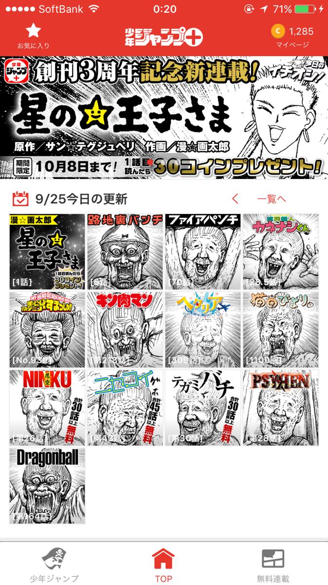 漫☆画太郎の新連載がジャンププラスで開始